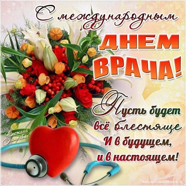 Поздравления доктору с днем медика
